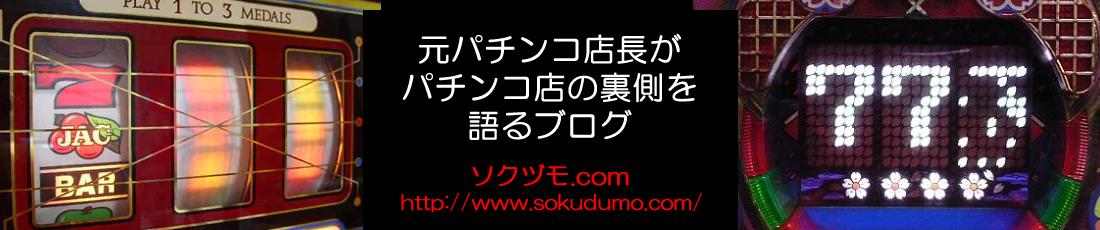 ソクヅモ.com|元パチンコ店長がパチンコ店の裏話を語るブログ!