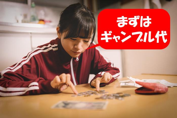 ギャンブル_02
